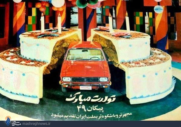 جشن تولد پیکان در سال 49