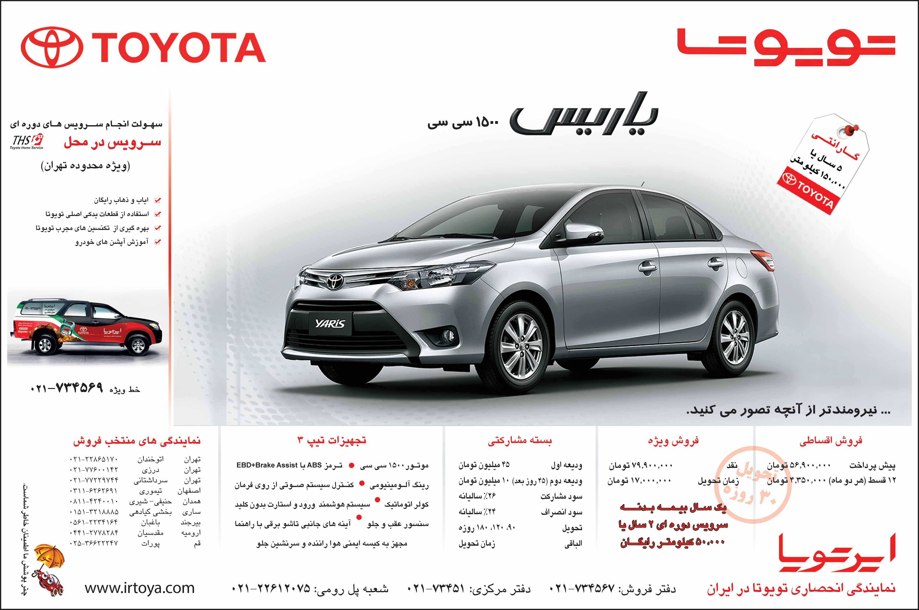 قیمت ماشین یاریس 2016