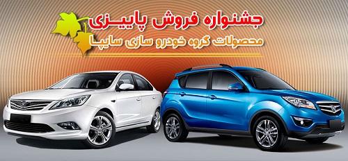 قیمت قطعی دو خودرو جدید و چینی سایپا اعلام شد