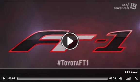 معرفی FT-1 خودروی مفهومی تویوتا